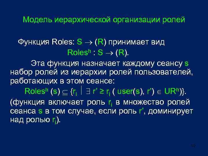 Модель иерархической организации ролей Функция Roles: S (R) принимает вид Rolesh : S (R).