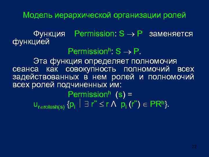Модель иерархической организации ролей Функция функцией Permission: S P заменяется Permissionh: S P. Эта