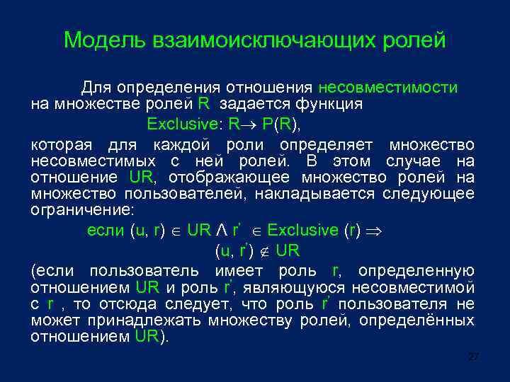 Модель взаимоисключающих ролей Для определения отношения несовместимости на множестве ролей R задается функция Exclusive: