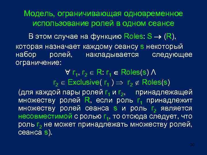 Модель, ограничивающая одновременное использование ролей в одном сеансе В этом случае на функцию Roles: