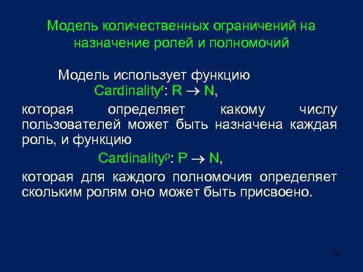 Модель количественных ограничений на назначение ролей и полномочий Модель использует функцию Cardinalityr: R N,