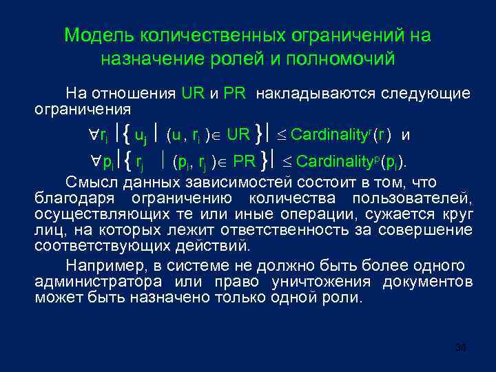 Модель количественных ограничений на назначение ролей и полномочий На отношения UR и PR накладываются