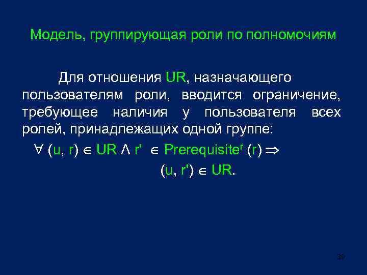 Модель, группирующая роли по полномочиям Для отношения UR, назначающего пользователям роли, вводится ограничение, требующее