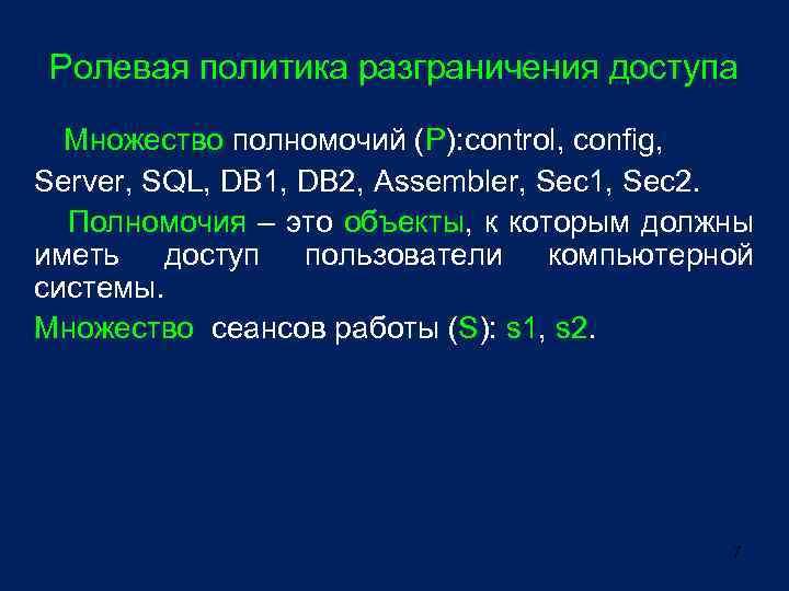 Ролевая политика разграничения доступа Множество полномочий (P): control, config, Server, SQL, DB 1, DB