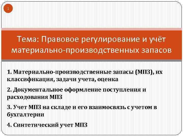 1 Тема: Правовое регулирование и учёт материально-производственных запасов 1. Материально-производственные запасы (МПЗ), их классификация,