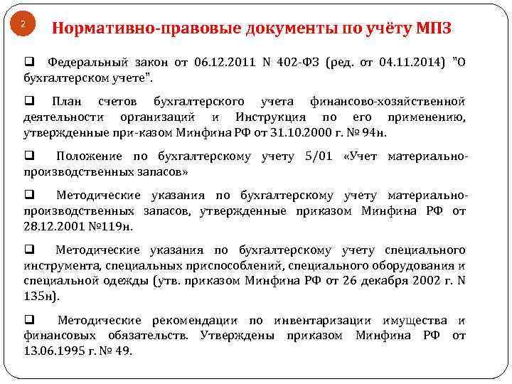 2 Нормативно-правовые документы по учёту МПЗ q Федеральный закон от 06. 12. 2011 N
