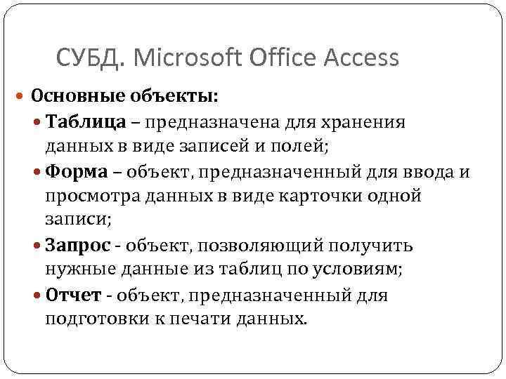 СУБД. Microsoft Office Access Основные объекты: Таблица – предназначена для хранения данных в виде