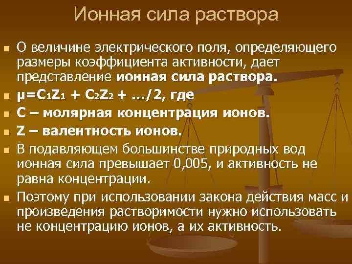 Ионная сила раствора n n n О величине электрического поля, определяющего размеры коэффициента активности,