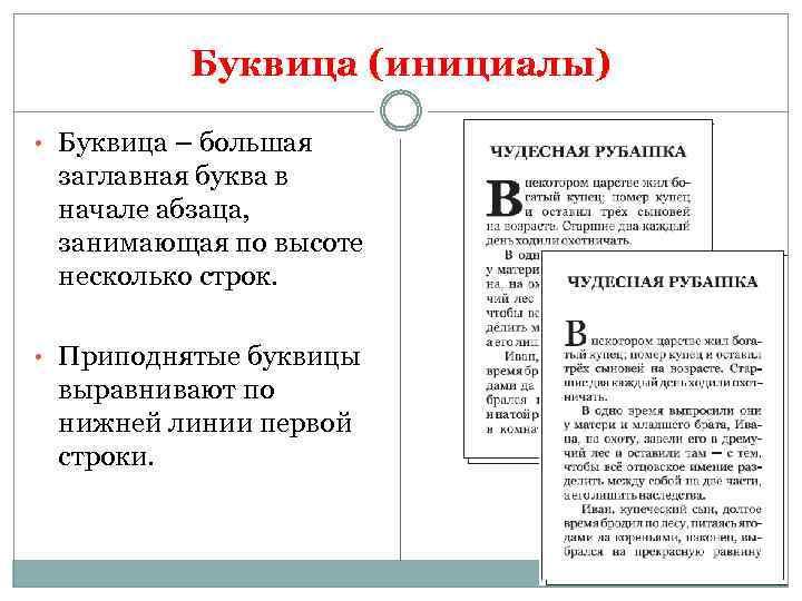 Буквица (инициалы) • Буквица – большая заглавная буква в начале абзаца, занимающая по высоте