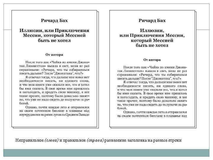 Неправильное (слева) и правильное (справа) разнесение заголовка на разные строки