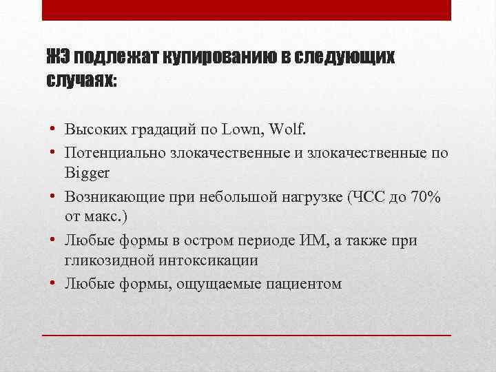 ЖЭ подлежат купированию в следующих случаях: • Высоких градаций по Lown, Wolf. • Потенциально