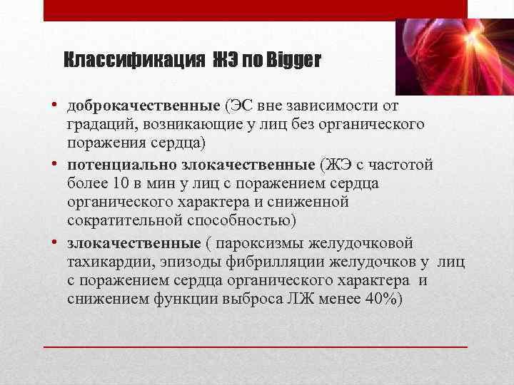 Классификация ЖЭ по Bigger • доброкачественные (ЭС вне зависимости от градаций, возникающие у лиц