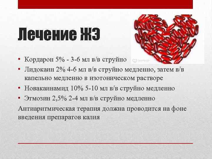 Лечение ЖЭ • Кордарон 5% - 3 -6 мл в/в струйно • Лидокаин 2%