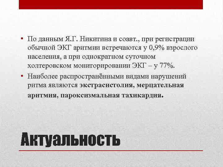 • По данным Я. Г. Никитина и соавт. , при регистрации обычной ЭКГ