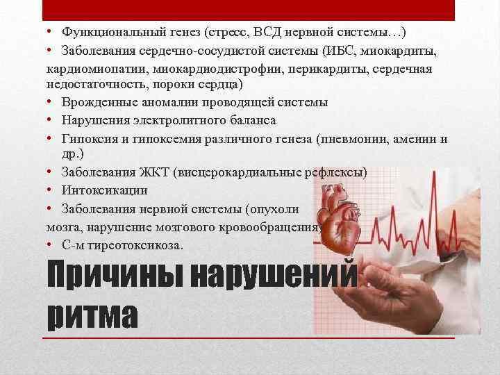 • Функциональный генез (стресс, ВСД нервной системы…) • Заболевания сердечно-сосудистой системы (ИБС, миокардиты,
