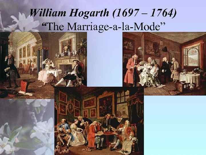 """William Hogarth (1697 – 1764) """"The Marriage a la Mode"""""""