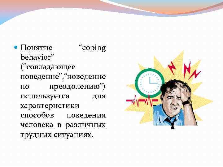 """Понятие """"coping behavior"""" (""""совладающее поведение"""", """"поведение по преодолению"""") используется для характеристики способов поведения"""
