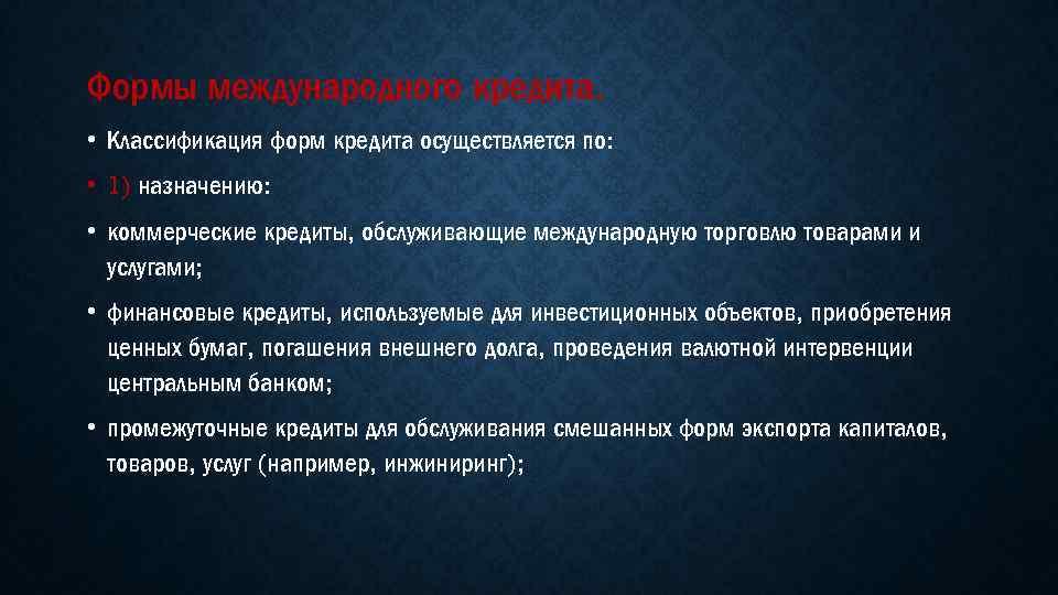 формы международного кредита по объектам кредитования быстрозайм личный кабинет москва