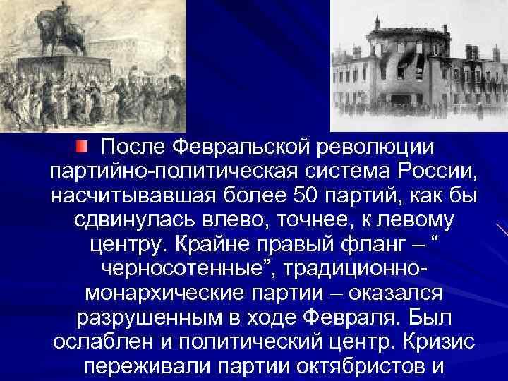 После Февральской революции партийно-политическая система России, насчитывавшая более 50 партий, как бы сдвинулась