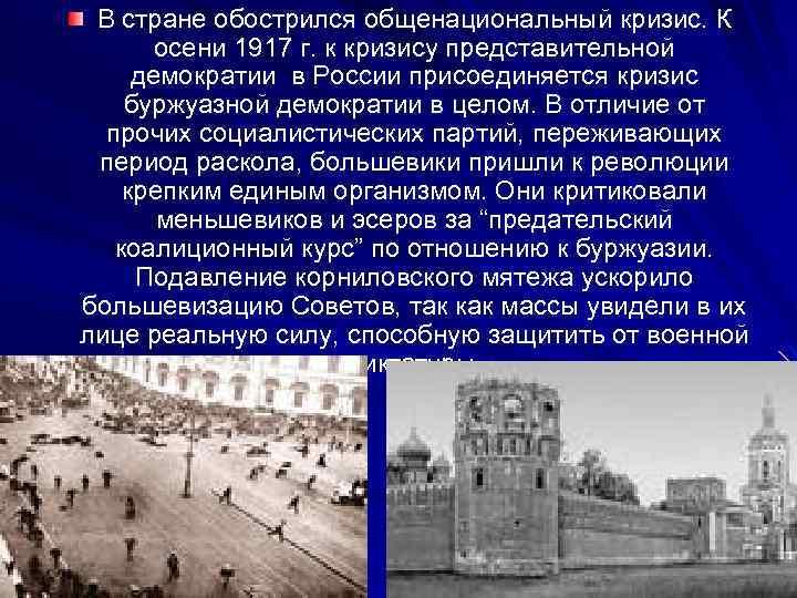 В стране обострился общенациональный кризис. К осени 1917 г. к кризису представительной демократии в