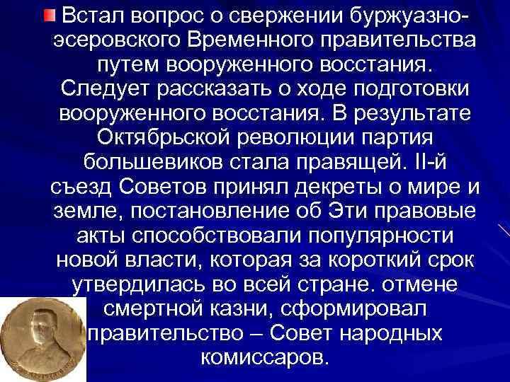 Встал вопрос о свержении буржуазноэсеровского Временного правительства путем вооруженного восстания. Следует рассказать о ходе