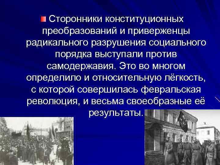 Сторонники конституционных преобразований и приверженцы радикального разрушения социального порядка выступали против самодержавия. Это во