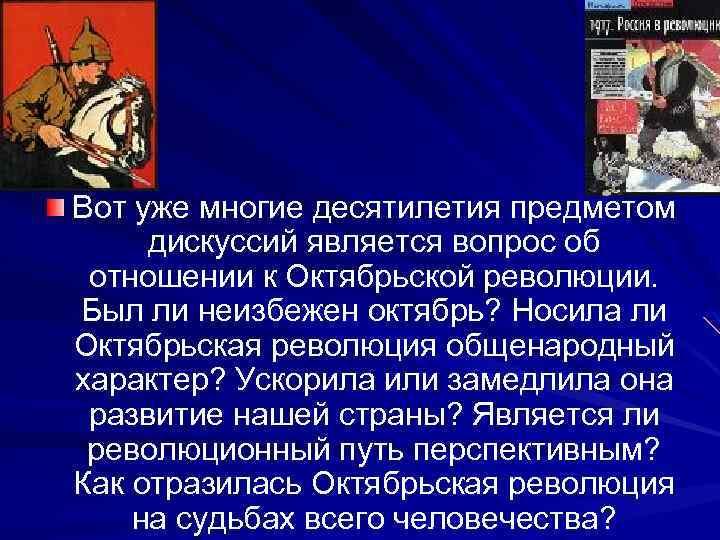 Вот уже многие десятилетия предметом дискуссий является вопрос об отношении к Октябрьской революции. Был