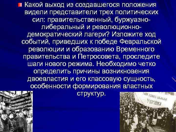 Какой выход из создавшегося положения видели представители трех политических сил: правительственный, буржуазнолиберальный и революционнодемократический