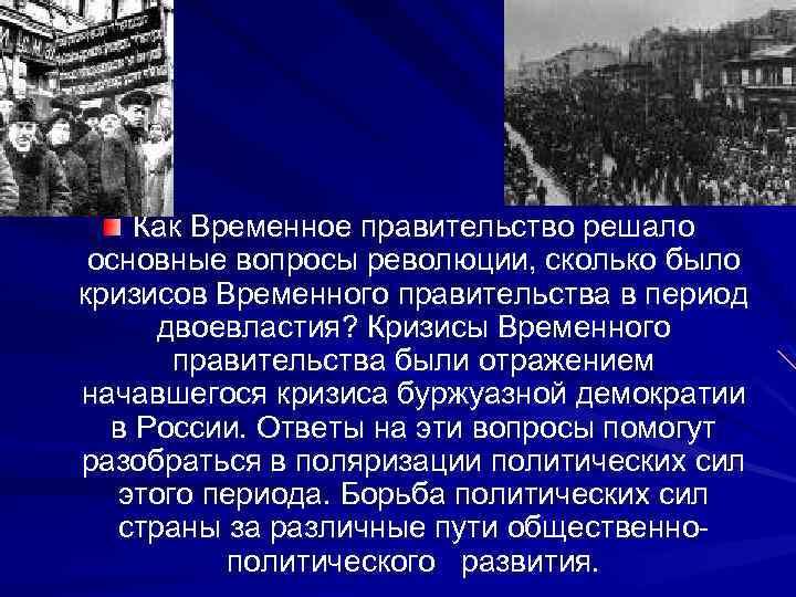 Как Временное правительство решало основные вопросы революции, сколько было кризисов Временного правительства в период