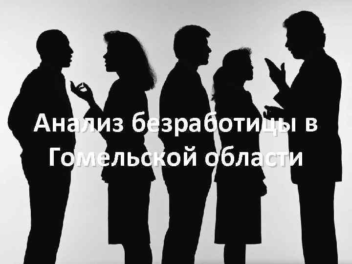 Анализ безработицы в Гомельской области
