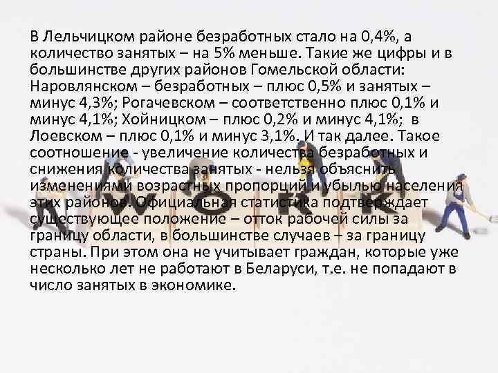В Лельчицком районе безработных стало на 0, 4%, а количество занятых – на 5%