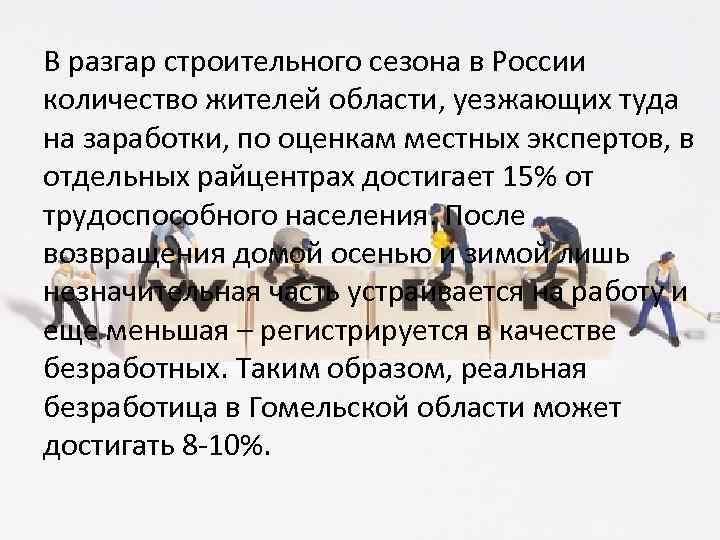 В разгар строительного сезона в России количество жителей области, уезжающих туда на заработки, по
