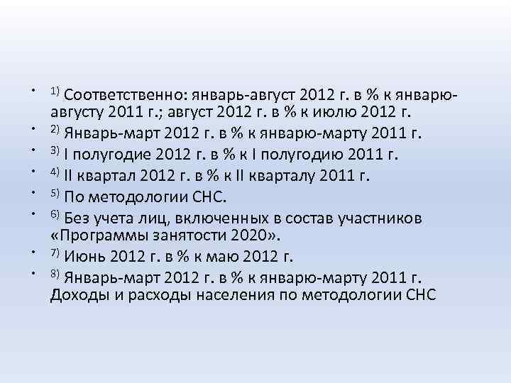 • • 1) Соответственно: январь-август 2012 г. в % к январю- августу 2011