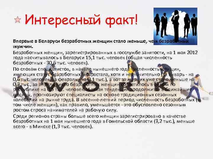 Интересный факт! Впервые в Беларуси безработных женщин стало меньше, чем безработных мужчин. Безработных женщин,