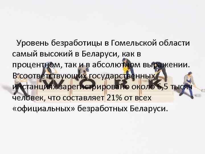 Уровень безработицы в Гомельской области самый высокий в Беларуси, как в процентном, так