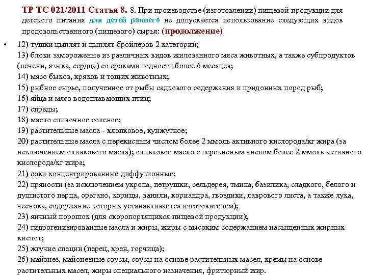 ТР ТС 021/2011 Статья 8. 8. При производстве (изготовлении) пищевой продукции для детского питания