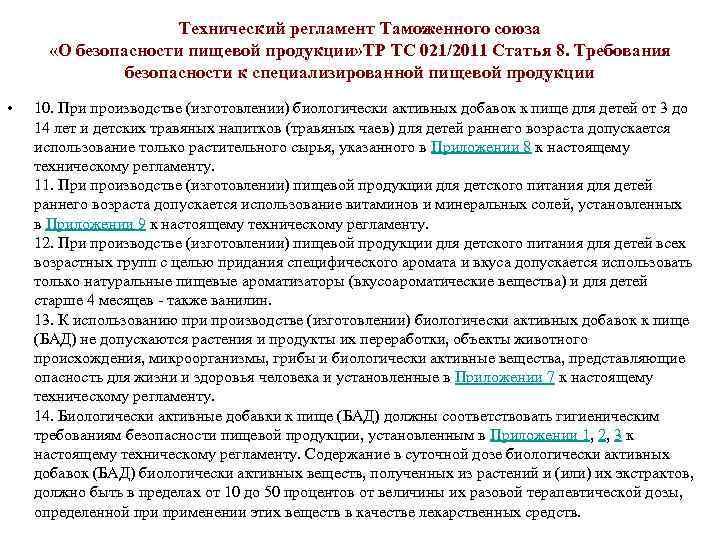 Технический регламент Таможенного союза «О безопасности пищевой продукции» ТР ТС 021/2011 Статья 8. Требования