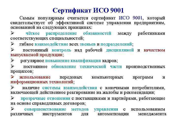 Сертификат ИСО 9001 Самым популярным считается сертификат ИСО 9001, который свидетельствует об эффективной системе