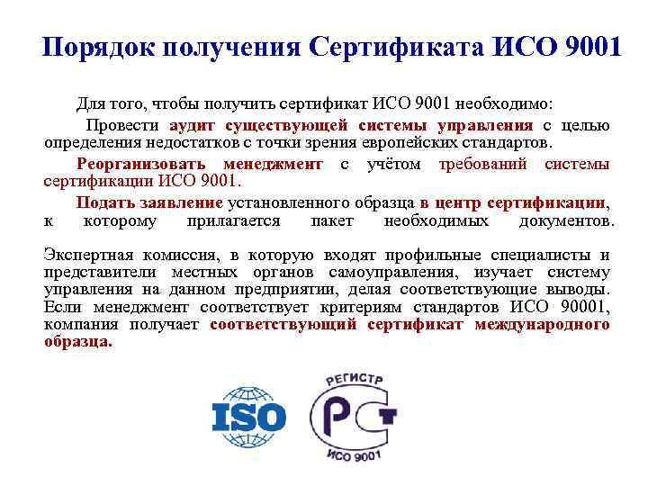 Порядок получения Сертификата ИСО 9001 Для того, чтобы получить сертификат ИСО 9001 необходимо: Провести