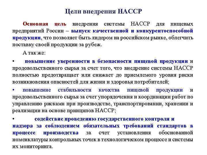 Цели внедрения НАССР Основная цель внедрения системы НАССР для пищевых предприятий России – выпуск
