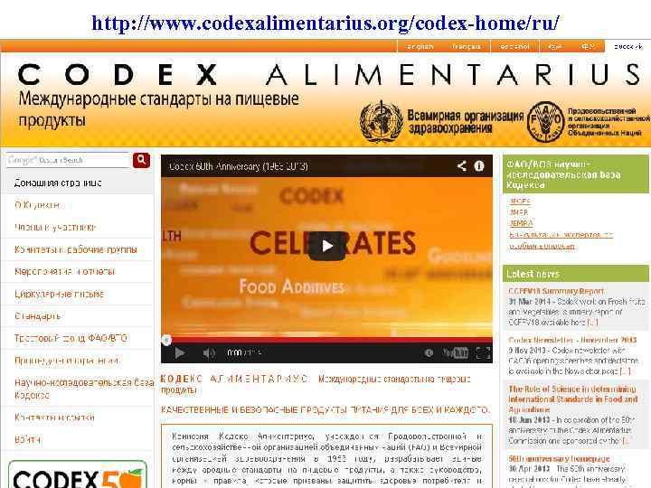 http: //www. codexalimentarius. org/codex-home/ru/