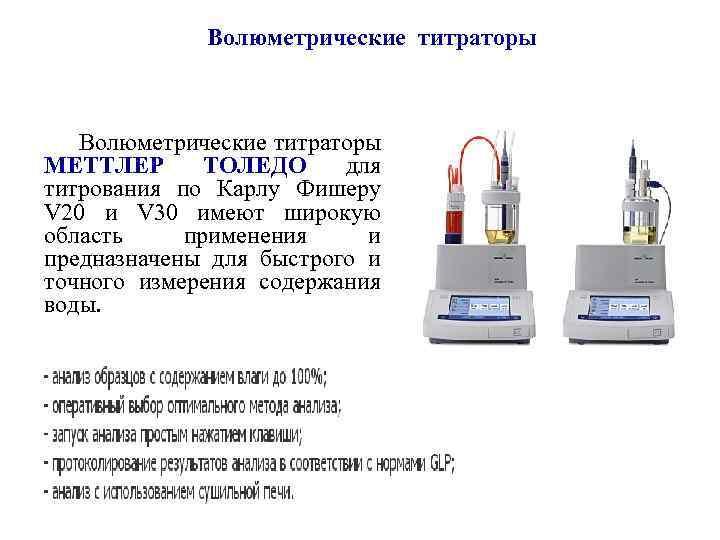 Волюметрические титраторы МЕТТЛЕР ТОЛЕДО для титрования по Карлу Фишеру V 20 и V