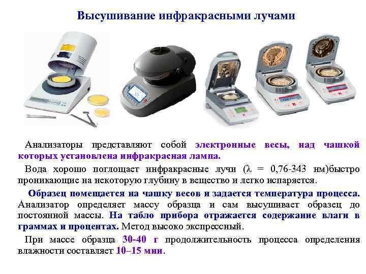 Высушивание инфракрасными лучами Анализаторы представляют собой электронные весы, над чашкой которых установлена инфракрасная лампа.