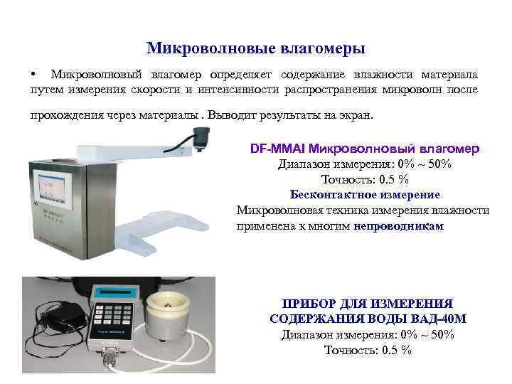 Микроволновые влагомеры • Микроволновый влагомер определяет содержание влажности материала путем измерения скорости и интенсивности