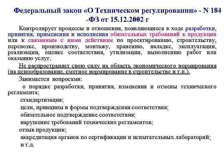 Федеральный закон «О Техническом регулировании» - N 184 -ФЗ от 15. 12. 2002 г