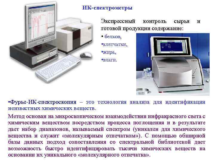 ИК-спектрометры Экспрессный контроль сырья готовой продукции содержание: и • белков, • клетчатки, • жира,
