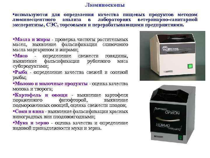 Люминоскопы • используются для определения качества пищевых продуктов методом люминесцентного анализа в лабораториях ветеринарно-санитарной