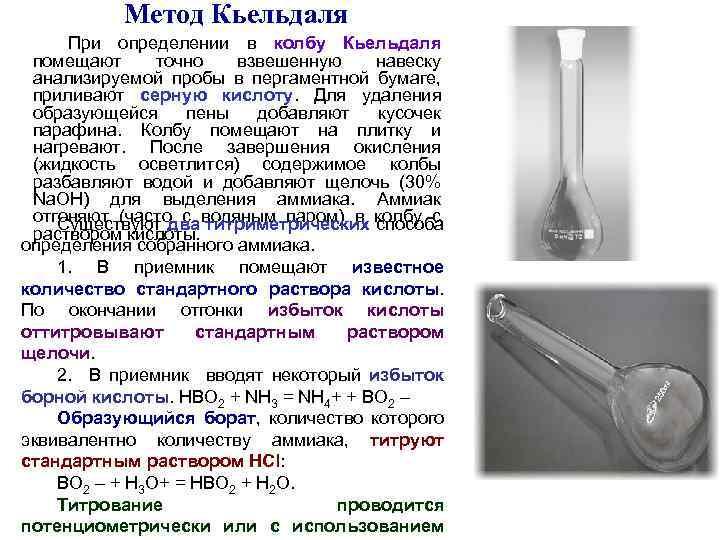 Метод Кьельдаля При определении в колбу Кьельдаля помещают точно взвешенную навеску анализируемой пробы в