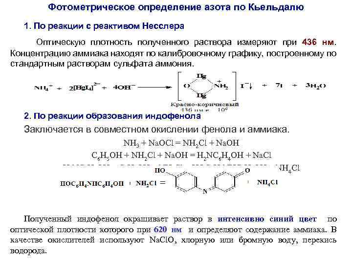 Фотометрическое определение азота по Кьельдалю 1. По реакции с реактивом Несслера Оптическую плотность полученного