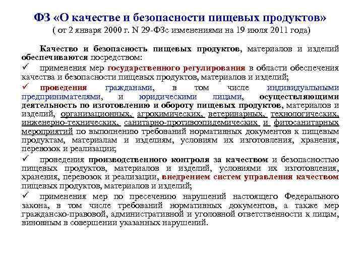 ФЗ «О качестве и безопасности пищевых продуктов» ( от 2 января 2000 г. N
